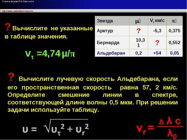 vτ =4,74.μ/π ? Вычислите лучевую скорость Альдебарана, если его пространствен...