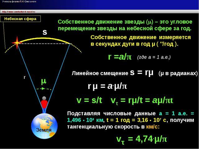 m s Земля Небесная сфера Собственное движение звезды (m) – это угловое переме...