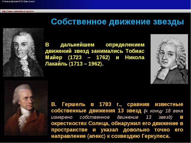 В дальнейшем определением движений звезд занимались Тобиас Майер (1723 – 1762...
