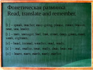 Фонетическая разминка Read, translate and remember. [i:] – speak, teacher, ea