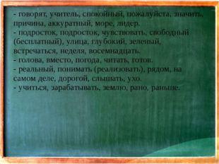 - говорят, учитель, спокойный, пожалуйста, значить, причина, аккуратный, море