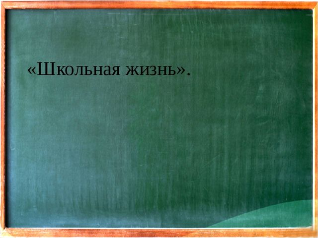 «Школьная жизнь».