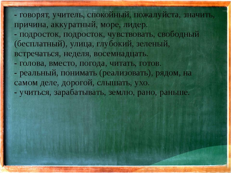 - говорят, учитель, спокойный, пожалуйста, значить, причина, аккуратный, море...