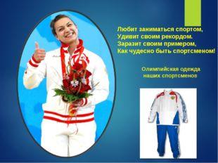 Олимпийская одежда наших спортсменов Любит заниматься спортом, Удивит своим р