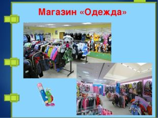 Магазин «Одежда»