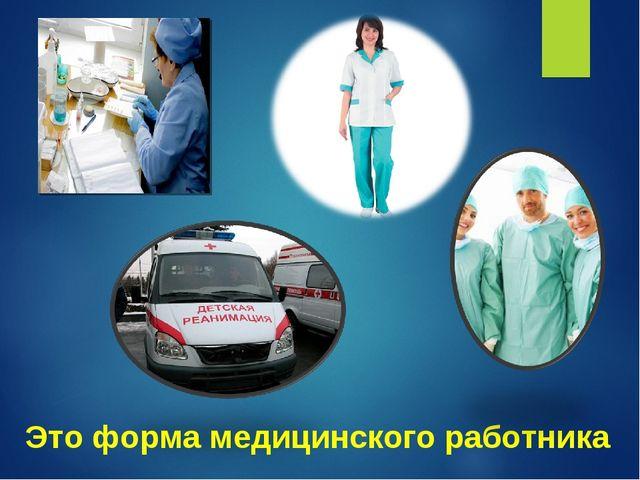 Это форма медицинского работника