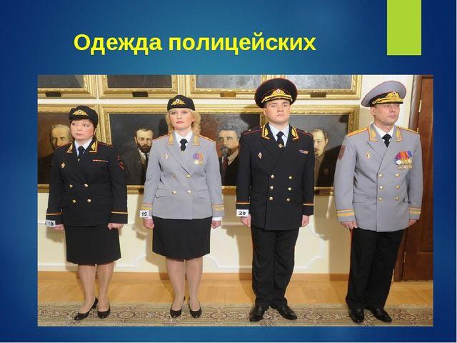 Одежда полицейских