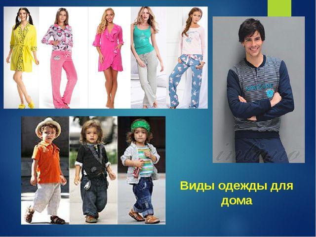Виды одежды для дома