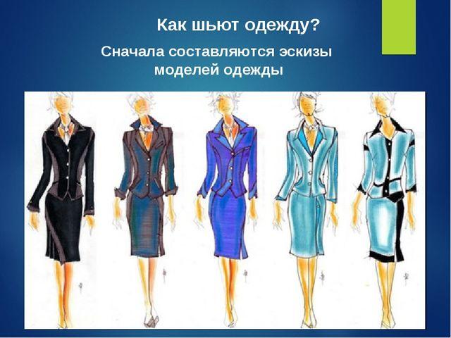 Сначала составляются эскизы моделей одежды Как шьют одежду?