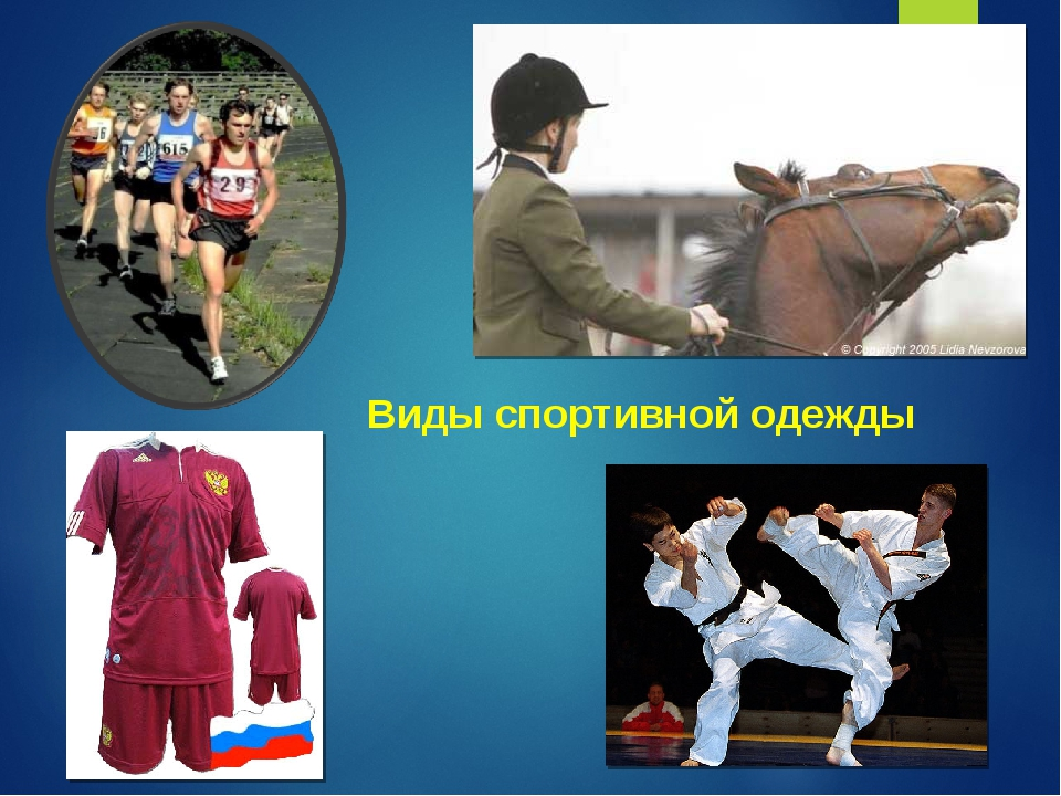 Виды спортивной одежды