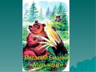 Виталий Бианки «Музыкант»