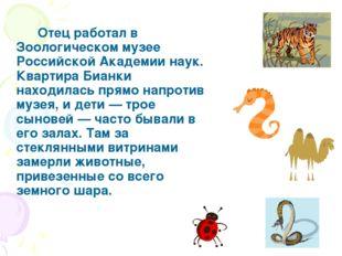 Отец работал в Зоологическом музее Российской Академии наук. Квартира Бианк