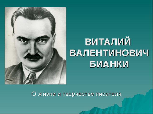 В.В.Бианки О жизни и творчестве писателя ВИТАЛИЙ ВАЛЕНТИНОВИЧ БИАНКИ