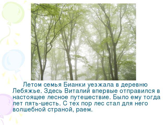 Летом семья Бианки уезжала в деревню Лебяжье. Здесь Виталий впервые отправи...