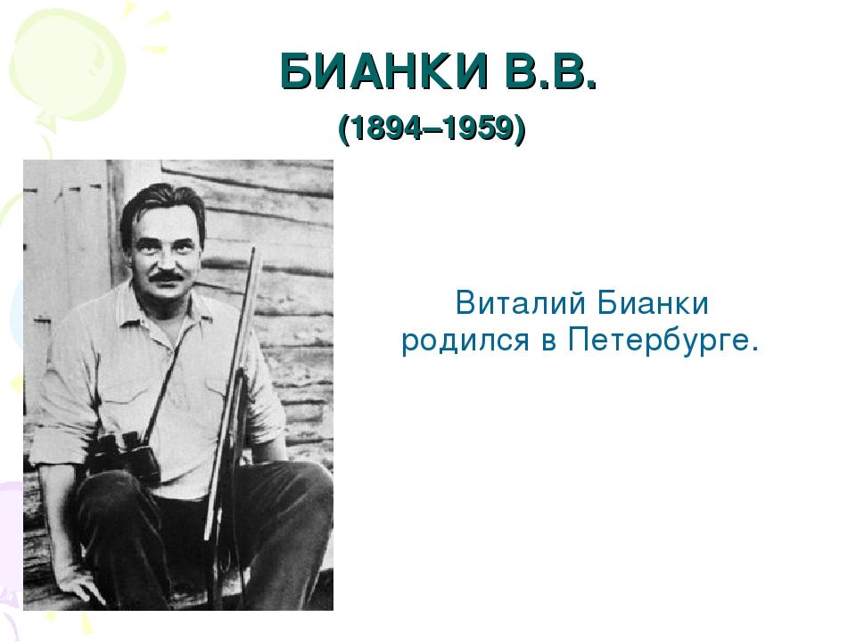 Виталий Бианки родился в Петербурге. БИАНКИ В.В. (1894–1959)