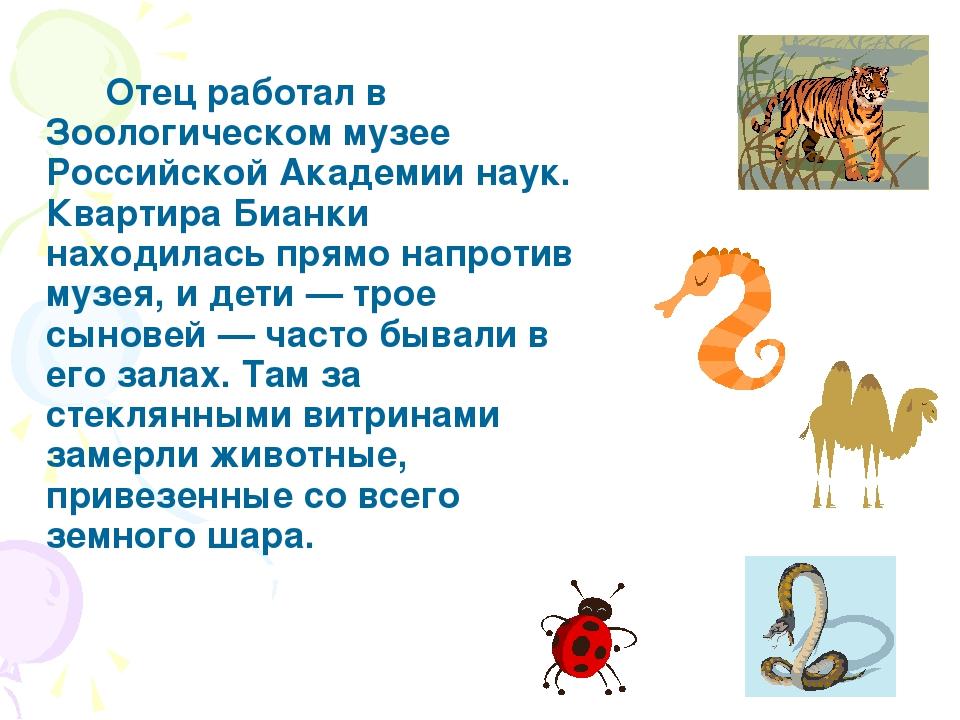 Отец работал в Зоологическом музее Российской Академии наук. Квартира Бианк...