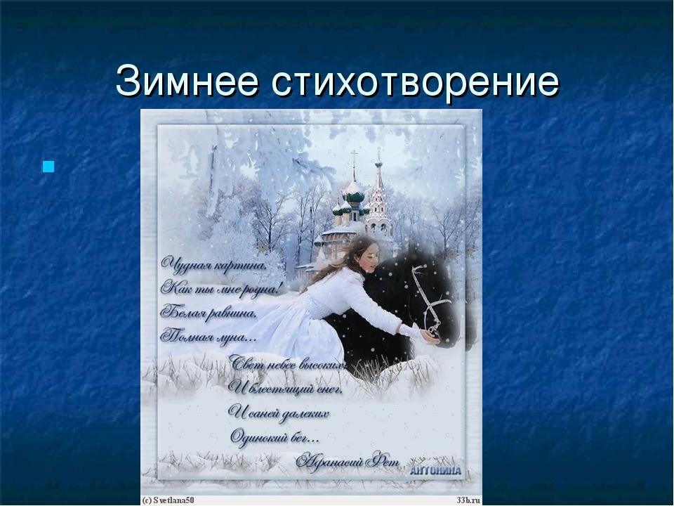 Зимнее стихотворение