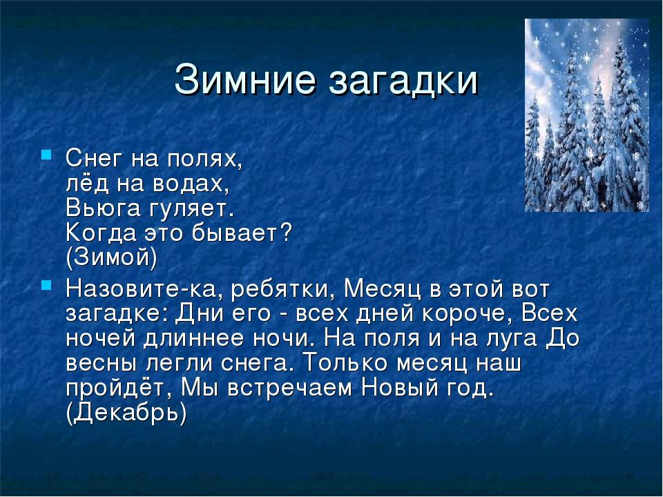 Зимние загадки Снег на полях, лёд на водах, Вьюга гуляет. Когда это бывает...
