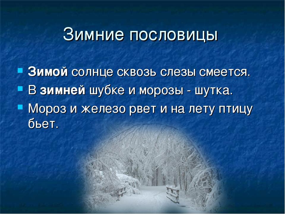 Зимние пословицы Зимойсолнце сквозь слезы смеется. Взимнейшубке и морозы -...