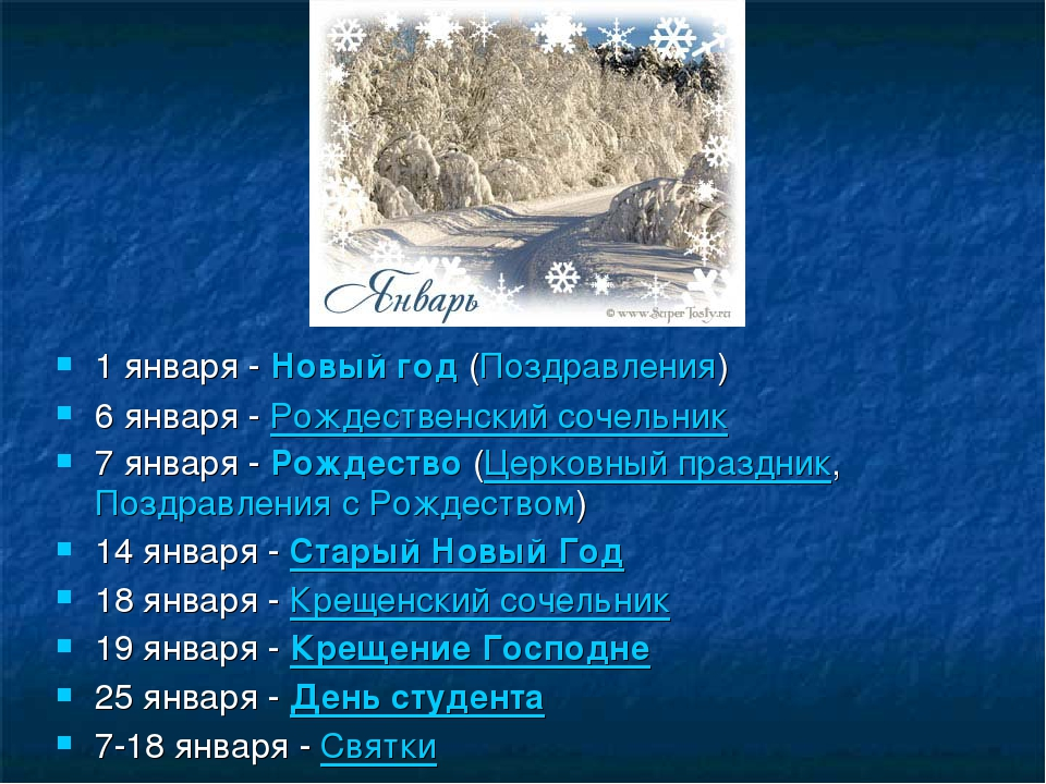 1 января -Новый год(Поздравления) 6 января -Рождественский сочельник 7 янв...