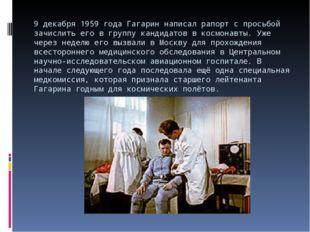 9 декабря 1959 года Гагарин написал рапорт с просьбой зачислить его в группу