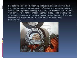 На орбите Гагарин провёл простейшие эксперименты: пил, ел, делал записи каран
