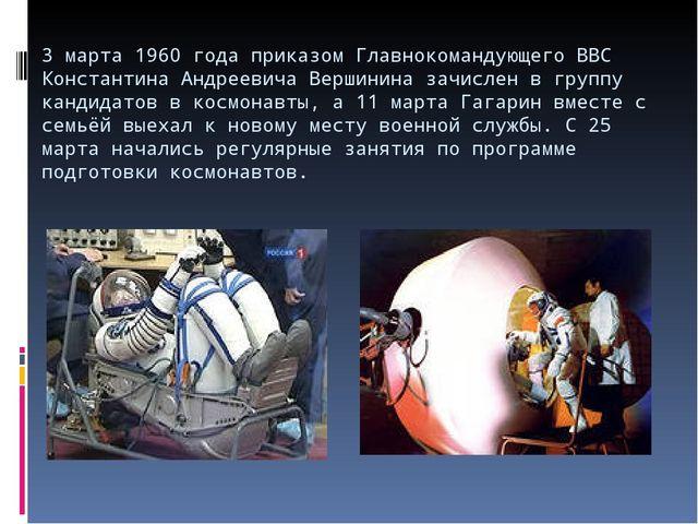 3 марта 1960 года приказом Главнокомандующего ВВС Константина Андреевича Верш...