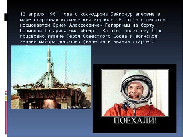 12 апреля 1961 года с космодрома Байконур впервые в мире стартовал космически...