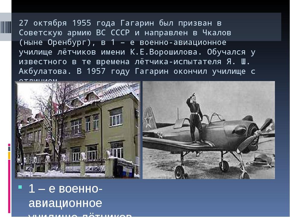 27 октября 1955 года Гагарин был призван в Советскую армию ВС СССР и направле...
