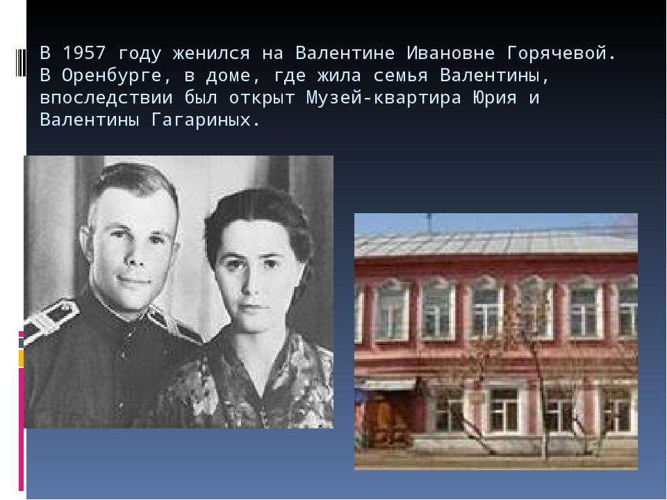 В 1957 году женился на Валентине Ивановне Горячевой. В Оренбурге, в доме, где...