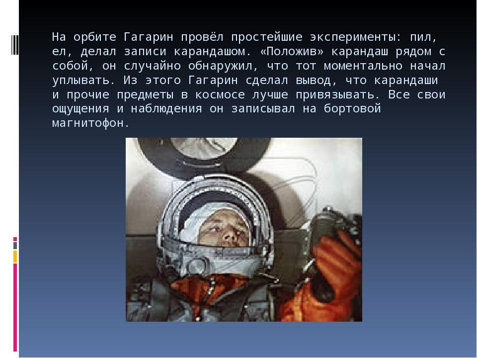 На орбите Гагарин провёл простейшие эксперименты: пил, ел, делал записи каран...