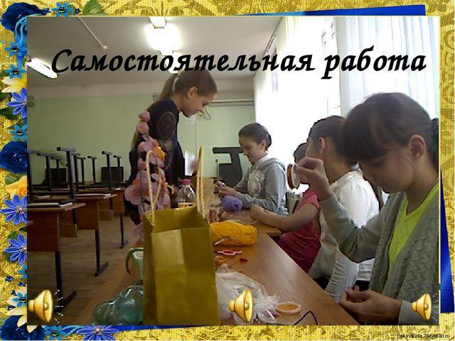 Самостоятельная работа FokinaLida.75@mail.ru