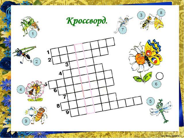 Кроссворд FokinaLida.75@mail.ru