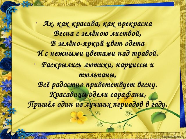 Ах, как красива, как прекрасна Весна с зелёною листвой, В зелёно-яркий цвет о...