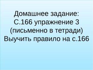 Домашнее задание: С.166 упражнение 3 (письменно в тетради) Выучить правило н