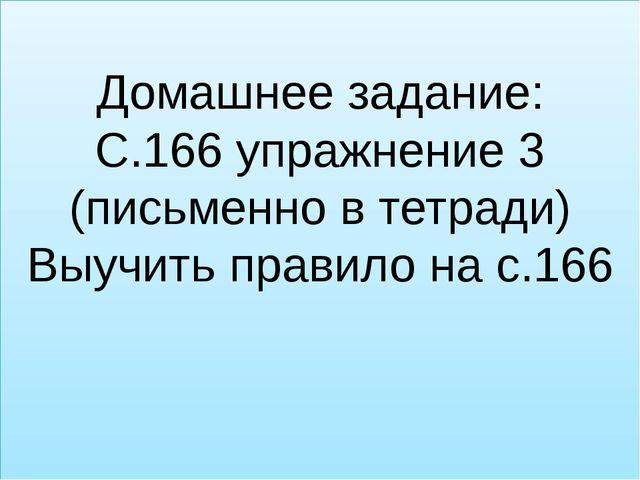 Домашнее задание: С.166 упражнение 3 (письменно в тетради) Выучить правило н...