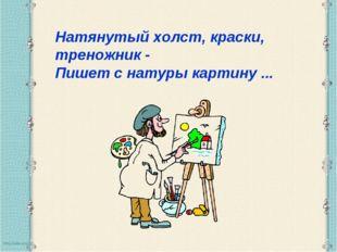 Натянутый холст, краски, треножник - Пишет с натуры картину ...