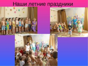 Наши летние праздники