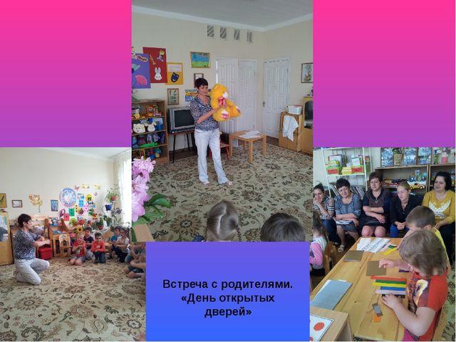 Встреча с родителями. «День открытых дверей»