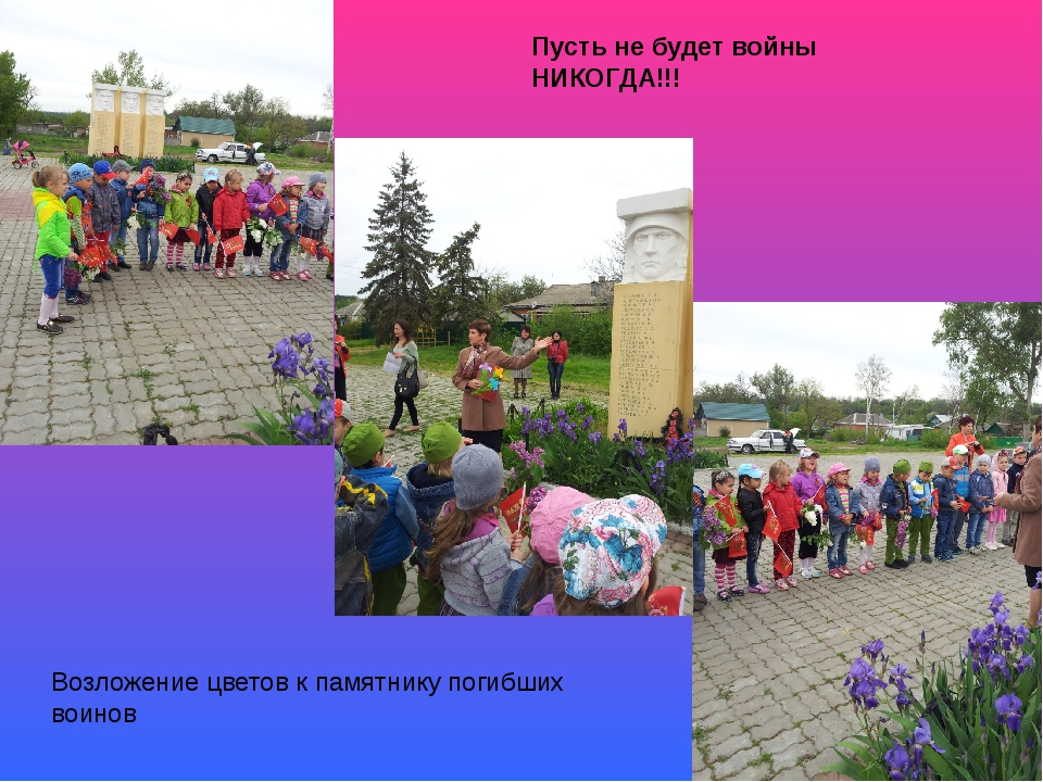 Пусть не будет войны НИКОГДА!!! Возложение цветов к памятнику погибших воинов