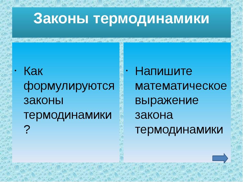 Законы термодинамики Как формулируются законы термодинамики? Напишите математ...