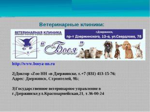 Ветеринарные клиники: http://www.bosya-nn.ru 2)Доктор «Zoo НН«вДзержинске,