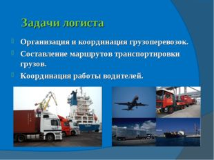 Задачи логиста Организация икоординация грузоперевозок. Составление маршруто