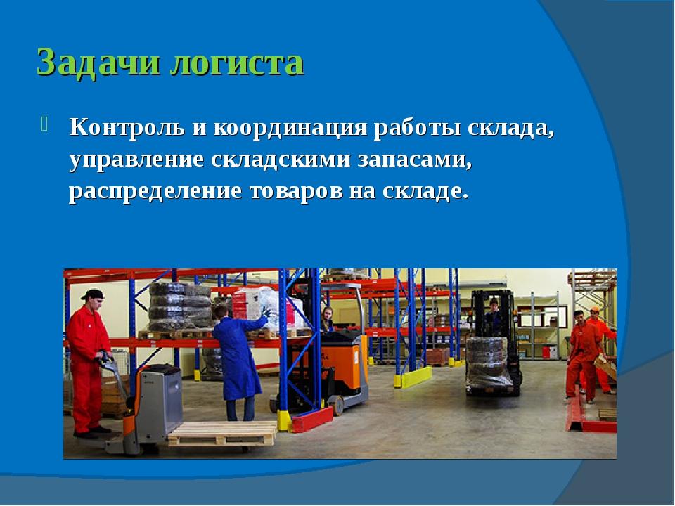 Задачи логиста Контроль и координация работы склада, управление складскими за...