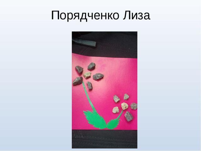 Порядченко Лиза