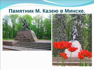 Памятник М. Казею в Минске.