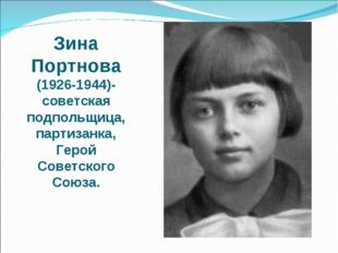 Зина Портнова (1926-1944)-советская подпольщица, партизанка, Герой Советского