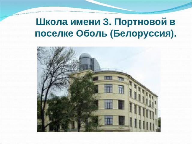 Школа имени З. Портновой в поселке Оболь (Белоруссия).