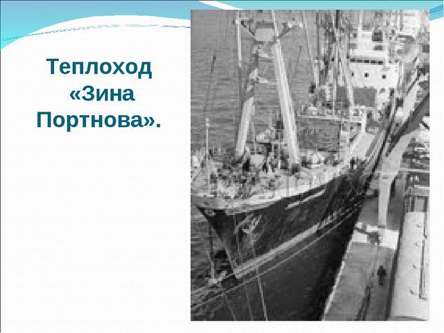 Теплоход «Зина Портнова».
