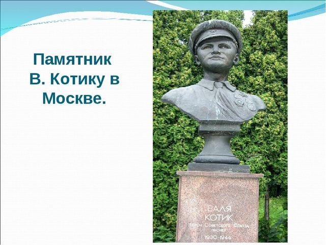 Памятник В. Котику в Москве.